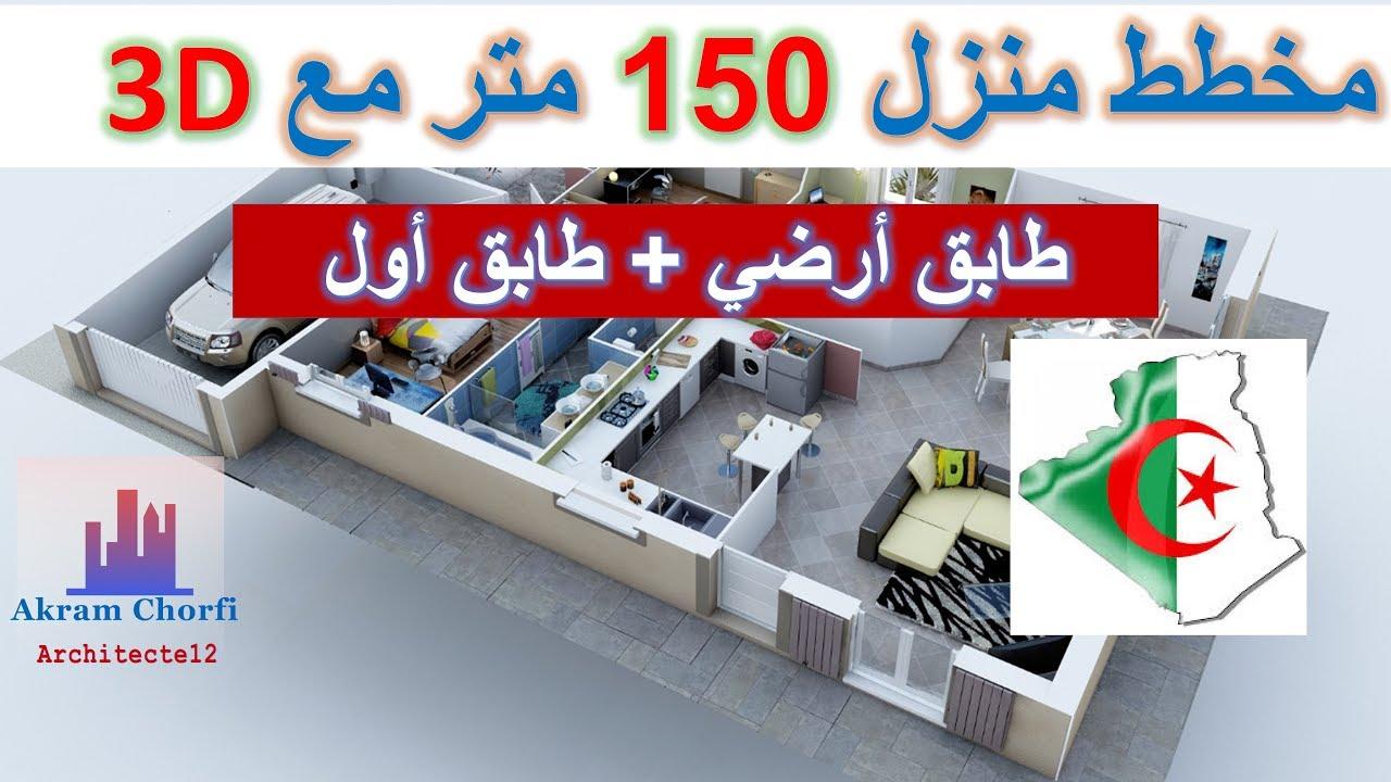 مخطط منزل 150 متر طابقين من أجمل مخططات المنازل الجزائرية و العربية