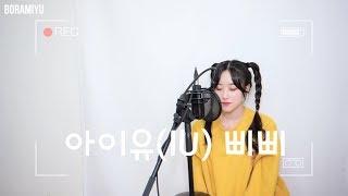 아이유(IU) - 삐삐(BBIBBI) COVER by 보람