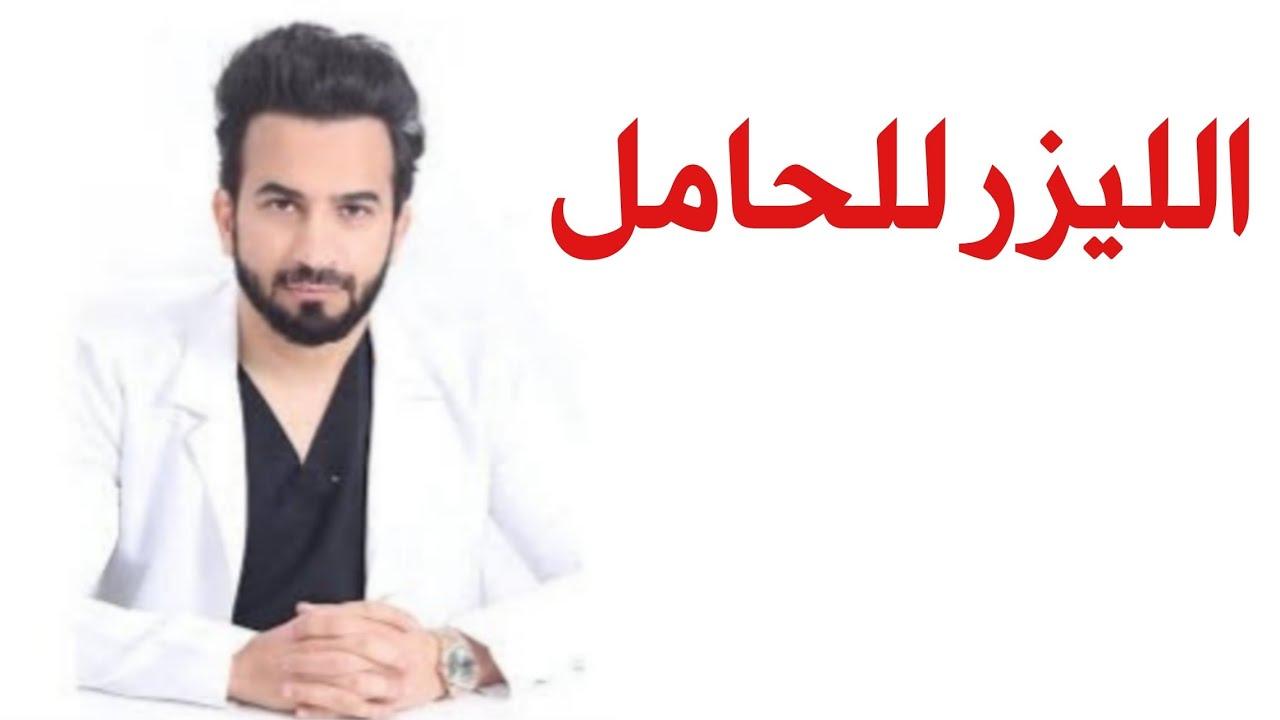 الليزر للحامل الدكتور طلال المحيسن Youtube