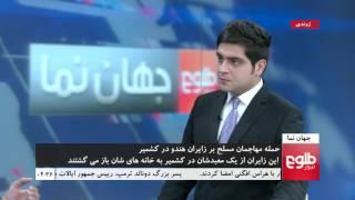 JAHAN NAMA: Hindu Pilgrims Attacked in Kashmir