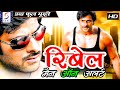Rebel man on alert    dubbed hindi movies 2016 full movie hd l prabhas ,shriya