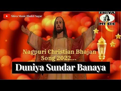 Nagpuri Jesus Song Jharkhand- Accha Banaya | Nagpuri Jesus Song Video Album - HEY YESHU MASHIHA