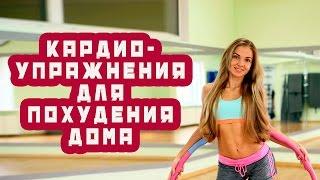Кардио упражнения для похудения дома