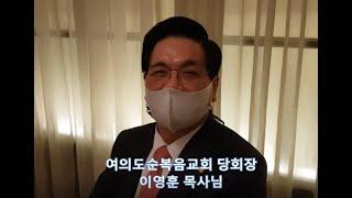응원메시지_이영훈 목사님