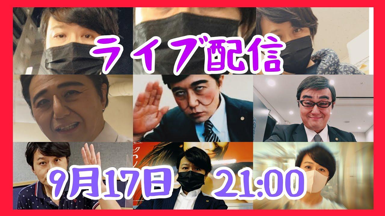 【ライブ配信】公演お見送り、自民党総裁選トーク