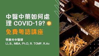 中醫中藥如何處理 Covid-19? 免費粵語講座
