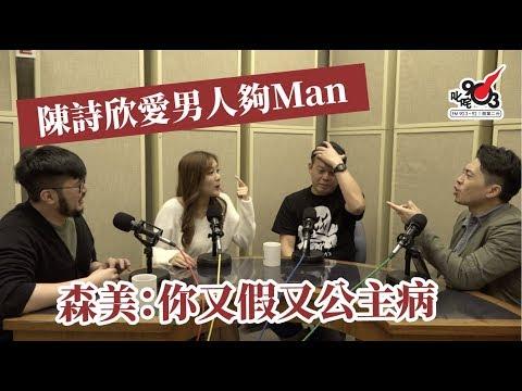 陳詩欣愛男人夠Man 森美:你又假又公主病