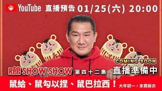 【R館SHOW SHOW】第四十二集│館賀新年 賀歲直播單人秀