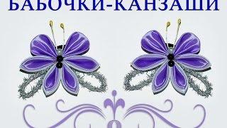 Бабочки канзаши из лент или резиночки для волос. Подробный видео урок