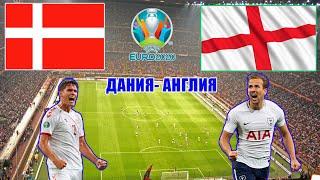 Футбол Евро 2021 Будет ли у англичан первый финал Англия Дания 1 2 плейофф Лондон 07 07 2021