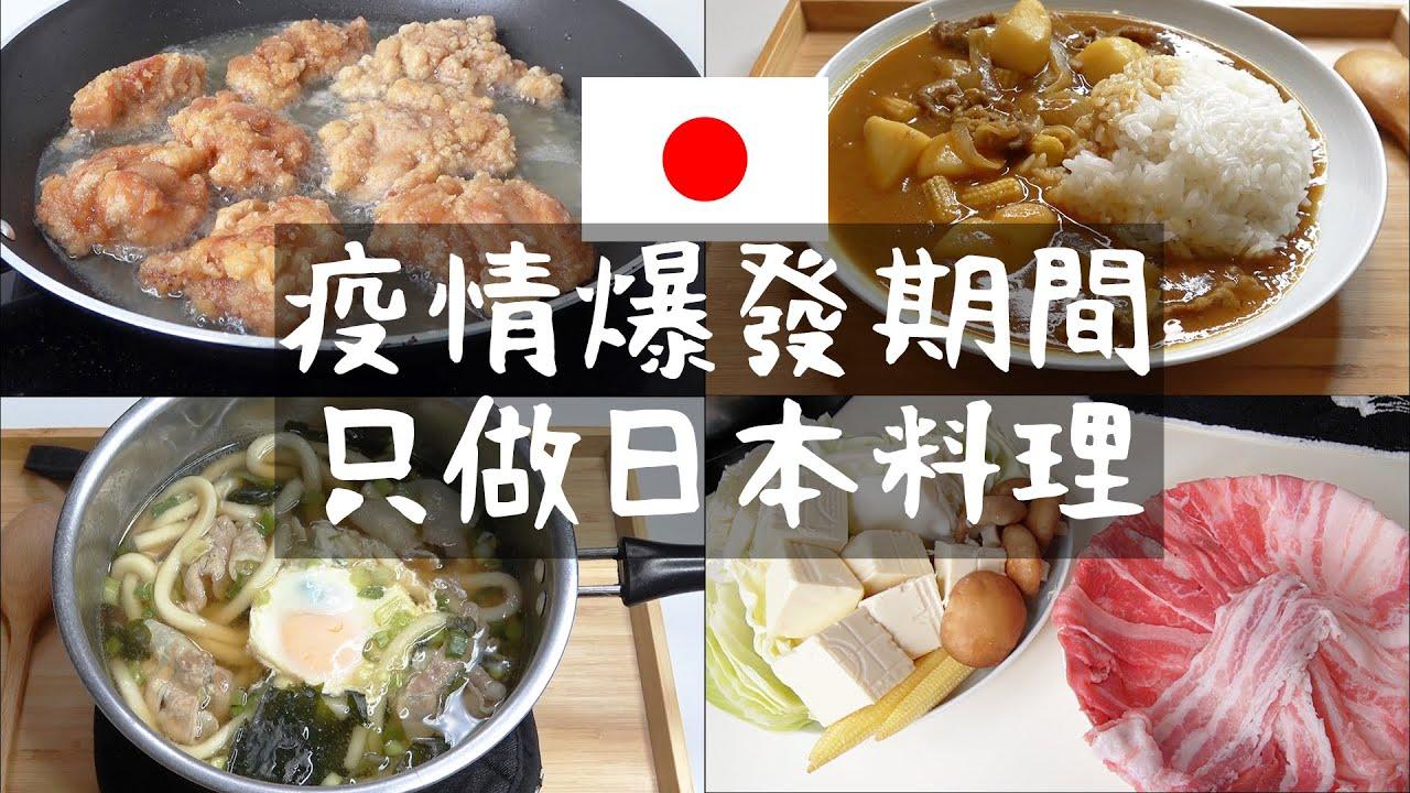 挑戰三天都自己煮日本料理! 疫情爆發期間住台日本人怎麼煮飯? 日式炸雞, 火鍋, 咖喱飯等【Tommy cooking】