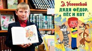 """Ефремов Владимир """"Дядя Федор, пес и кот"""" (Э. Успенский)"""