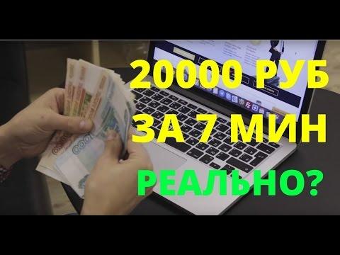 Простой и надёжный способ заработать деньги в интернете 20000 рублей за 7 минут, не лохотрон