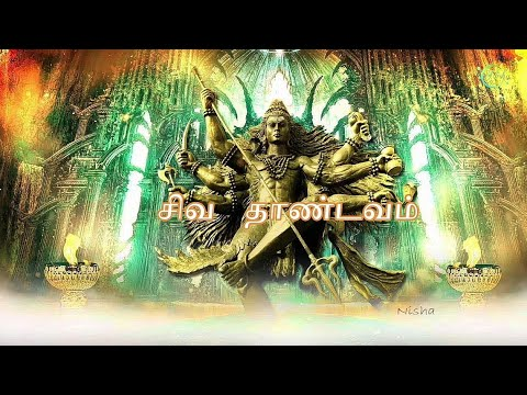 Song Shiva thandavam song download Mp3 & Mp4 Download