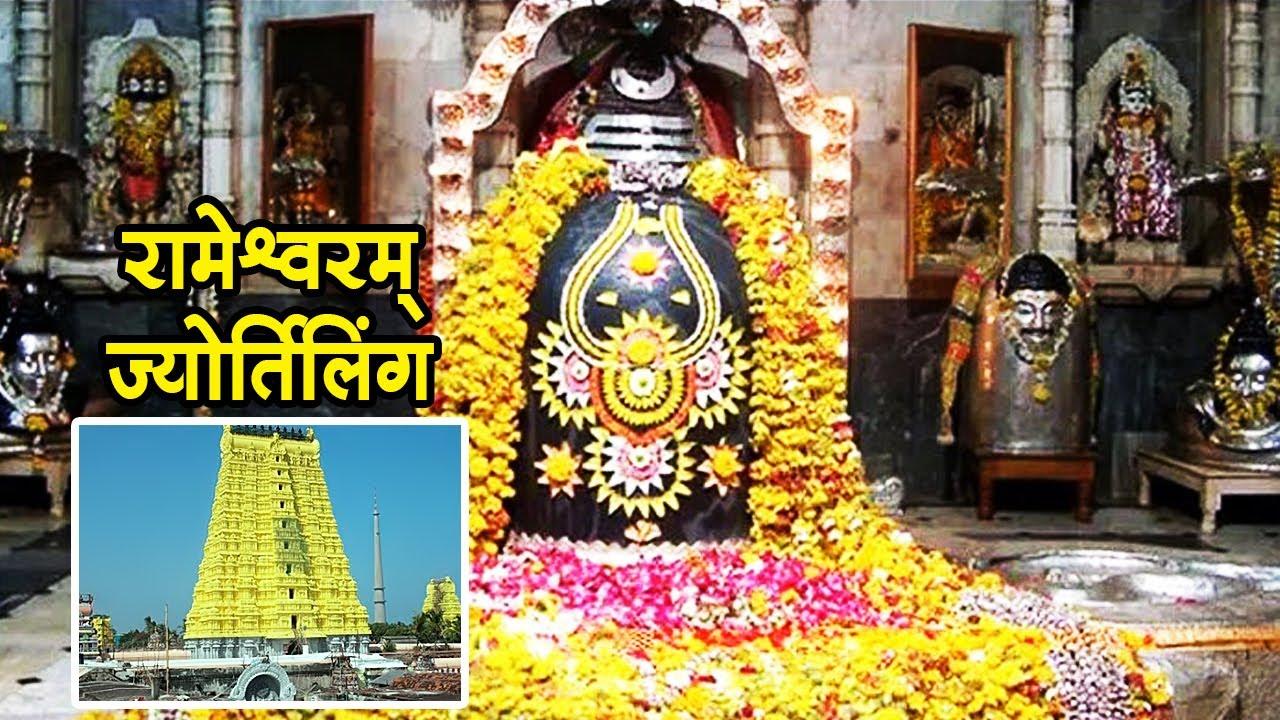 रामेश्वरम ज्योतिर्लिंग कथा और मंदिर कैसे जाये सम्पूर्ण जानकारी | Shri Rameshwaram Temple, Tamil Nadu