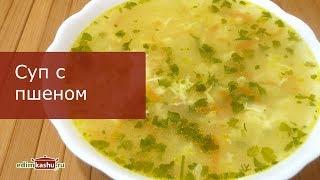 Вкусный Суп с пшеном и яйцами - очень Простой рецепт!