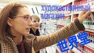 Япония: Художественный магазин в Токио