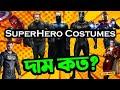 অবিশ্বাস্য দাম এই Superhero Costumes গুলোর দাম গুলোর ।। Real Superhero Costumes Price