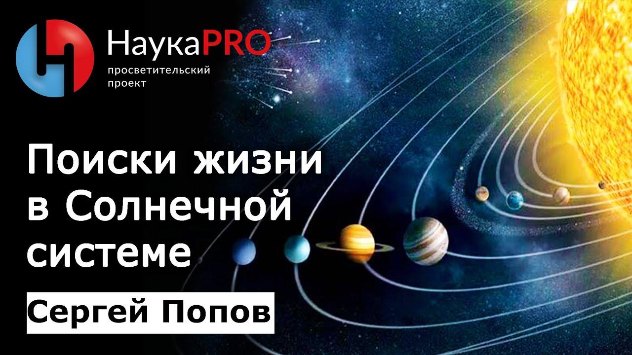Сергей Попов - Поиски жизни в Солнечной системе