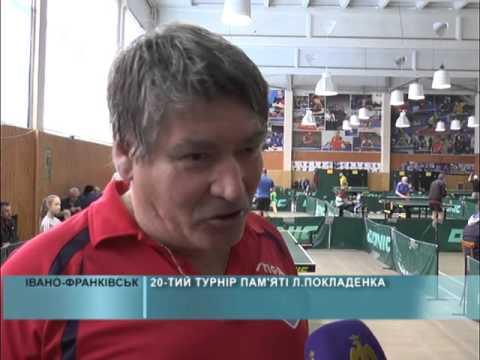 20-ий турнір пам'яті Л. Покладенка