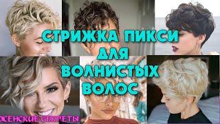 Стрижки 2021 Женские Стрижка пикси для волнистых волос YOUNGER HAIRCUTS 2021 FOR WOMEN
