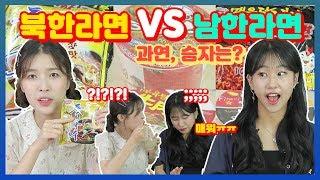 북한라면 vs 한국라면 서로 바꿔먹어보기 (ft.북한의 불닭볶음면?)