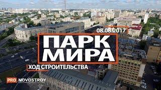 видео ЖК «Парк Мира»