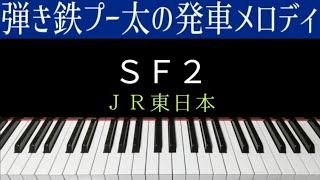 【ピアノ】JR東日本発車メロディ『SF2』