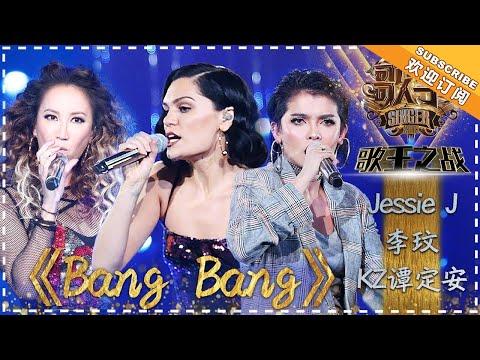 JessieJ 李玟 KZ·谭定安《Bang Bang》 - 单曲纯享《歌手2018》EP13 Singer 2018【歌手官方频道】