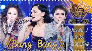 "Video Jessie J / Coco Lee / KZ Tandingan《Bang Bang》""Singer 2018"" Episode 13【Singer Official Channel】 download MP3, 3GP, MP4, WEBM, AVI, FLV April 2018"