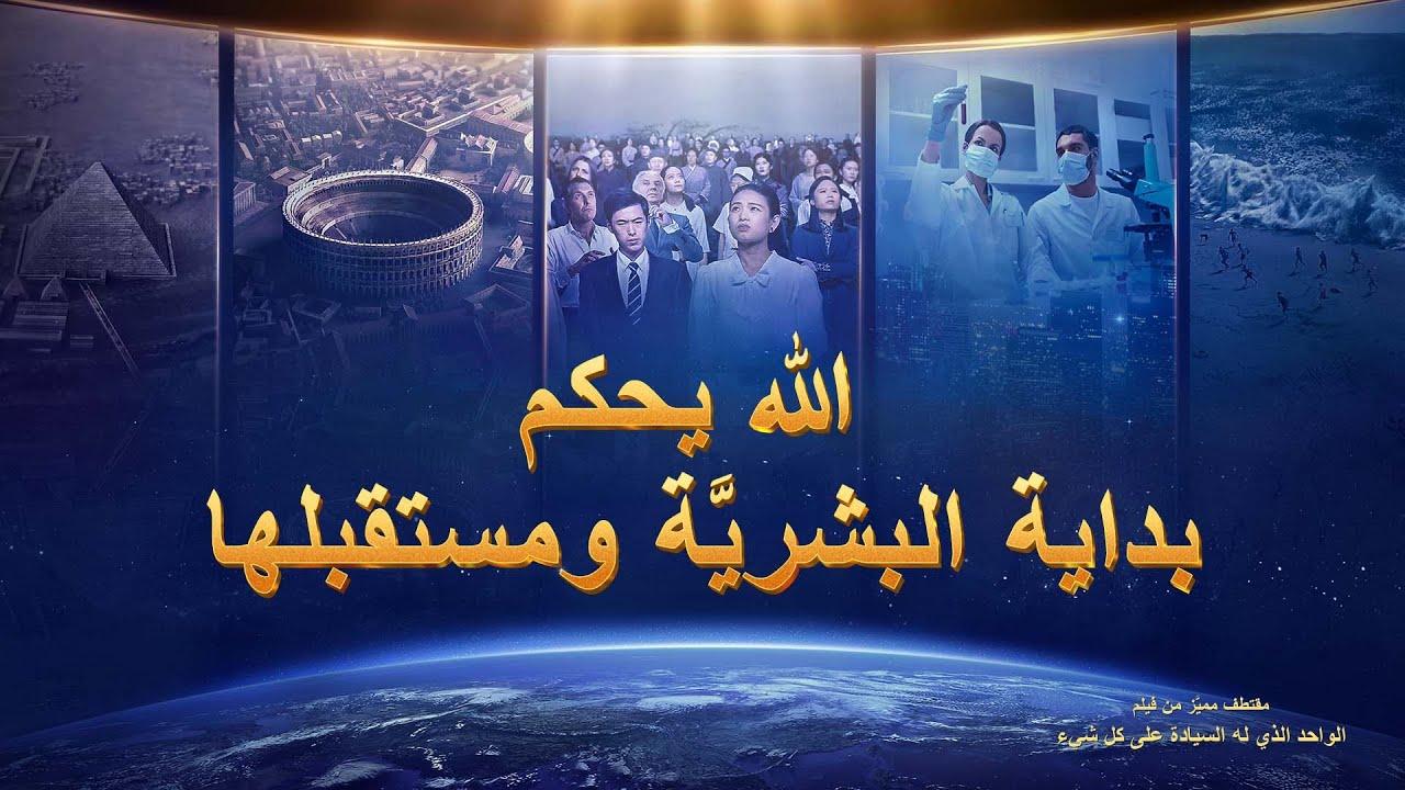 """مقطع من وثائقي مسيحي من """"الواحد الذي له السيادة على كل شيء"""": الله يحكم بداية البشريَّة ومستقبلها"""