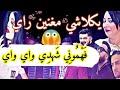 أغنية شيخ مامو 2019يكلاشي الله يرحم راي اغنية في قمة jadid cheikh mamo mp3