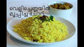 എത്ര കഴിച്ചാലും മതിവരാത്ത വെളിച്ചെണ്ണയിൽ മൂപ്പിച്ച ചോറ് ||Easy pressure cooker Coconut oil Rice
