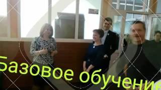 Базовое обучение г. Владивосток 18.02.2017