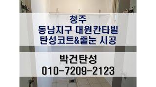 청주 동남지구 대원칸타빌더테라스 아파트 탄성코트&줄눈시…