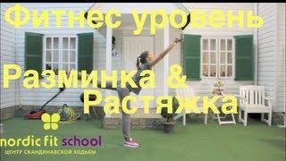 Скандинавская ходьба Разминка&Растяжка фитнес курс