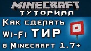 Как сделать Wi-Fi тир в Minecraft 1.7+ [Уроки по Minecraft]