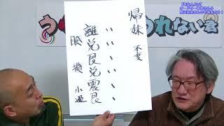 【旬な人占い】オードリー若林さん&南沢奈央さんの今後を占う!【うら...