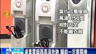 電暖器要安全 獨立插頭.自動斷電-民視新聞