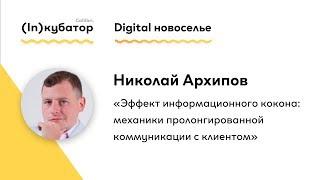 Николай Архипов: