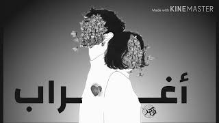 تراك أغراب عبدالله محمد
