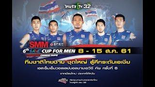 Live : SMM 6th AVC Cup for Men @ไชนีส ไทเป รอบจัดอันดับ เวียดนาม VS ไทย | 13 ส.ค. 61