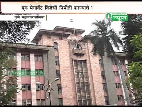 Next Generation News : Solar Power Plant In Pune Municipal Corporation