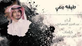 طيفه معي | عبدالعزيز بن سعيد