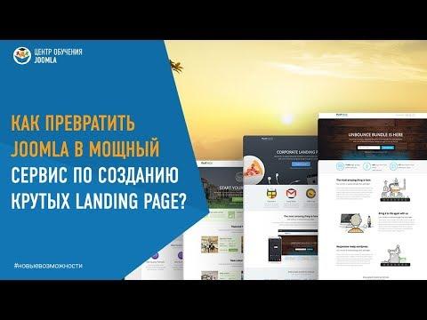 Как превратить Joomla в мощный сервис по быстрой генерации крутых Landing Page?