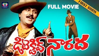 Collection King Mohan Babu's Detective Narada Super Hit Movie || Mohini || Telugu Full Screen