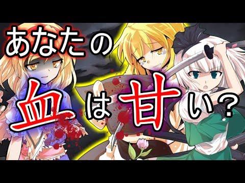 【ゆっくり茶番・劇】東方幻想録~人形編 第3話~「甘い血」 - YouTube