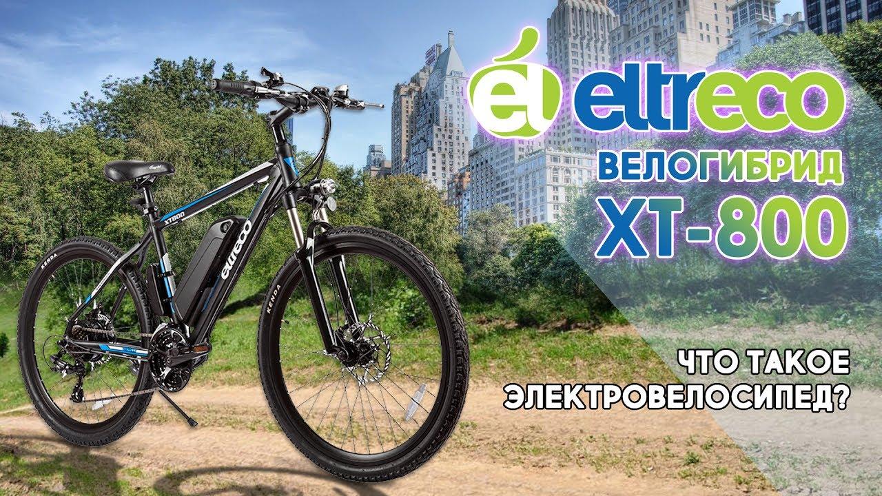 Электровелосипед ELTRECO JAZZ: опыт эксплуатации 8 лет. Отзыв .