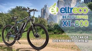 ELTRECO XT-800: что такое электровелосипед? Подробный обзор.