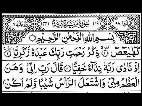 surah-maryam-full-|hd-arabic-text-|سورہ-مریم-19